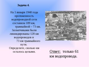 Задача 4. На 1 января 1940 года протяженность водопроводной сети составила 18