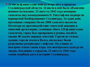 12 июля фашистские войска вторглись в пределы Сталинградской области. 14 июл