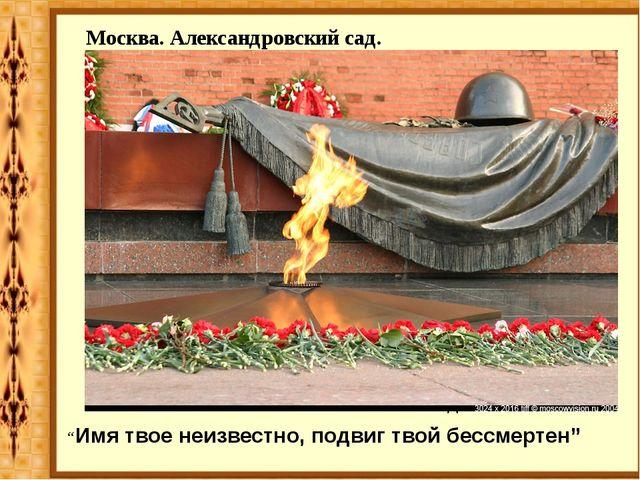 """Москва. Александровский сад. Могила Неизвестного солдата """"Имя твое неизвестн..."""