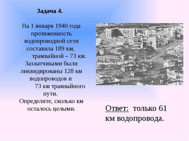Задача 4. На 1 января 1940 года протяженность водопроводной сети составила 18...