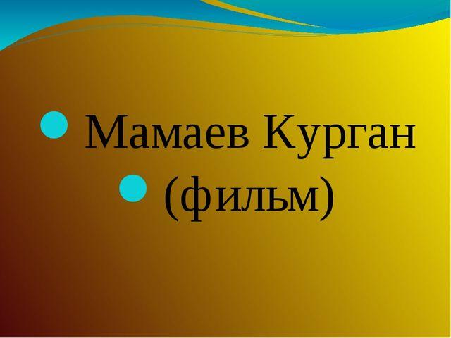 Мамаев Курган (фильм)