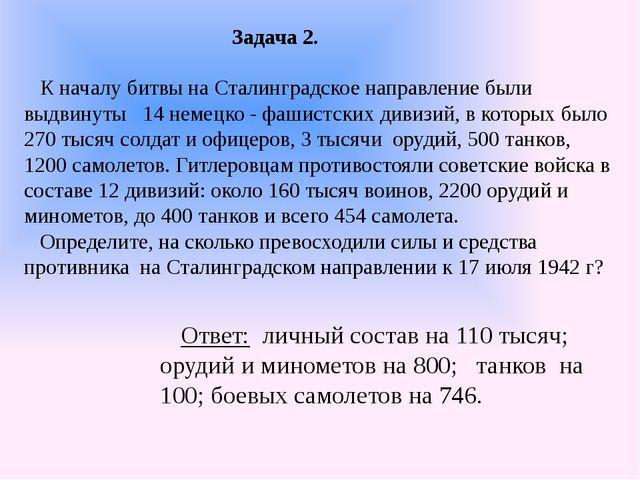 Задача 2. К началу битвы на Сталинградское направление были выдвинуты 14 нем...