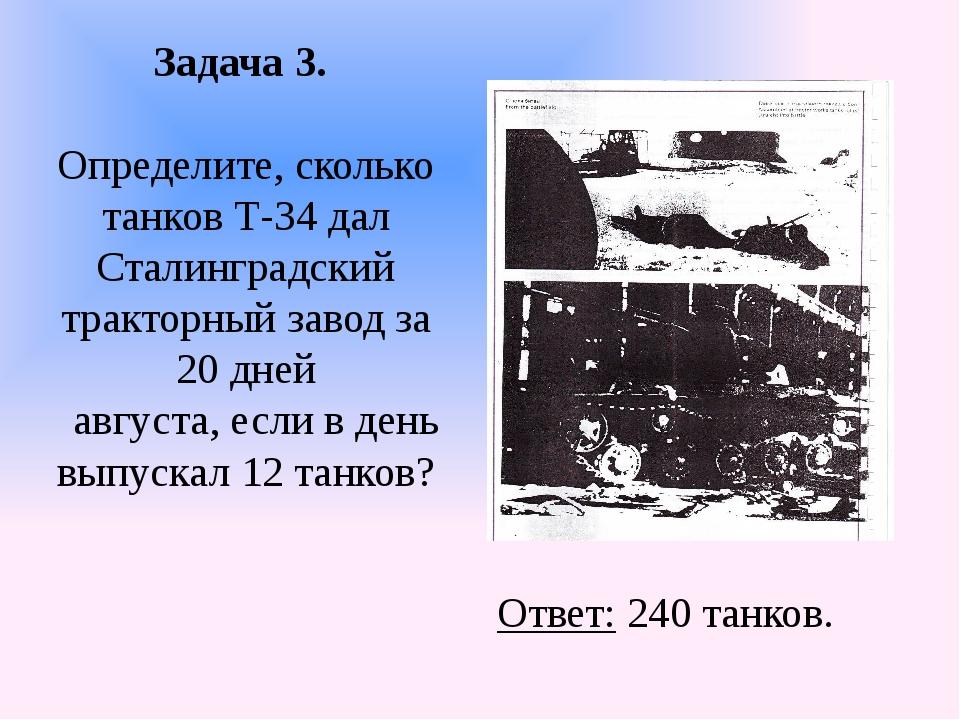 Задача 3. Определите, сколько танков Т-34 дал Сталинградский тракторный завод...