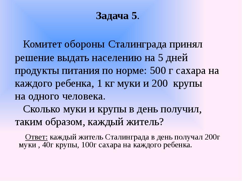 Задача 5. Комитет обороны Сталинграда принял решение выдать населению на 5 д...