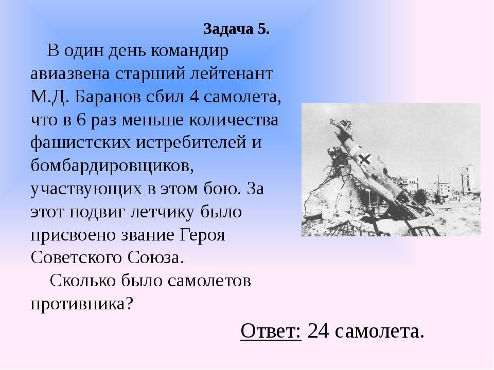 Задача 5. В один день командир авиазвена старший лейтенант М.Д. Баранов сбил...