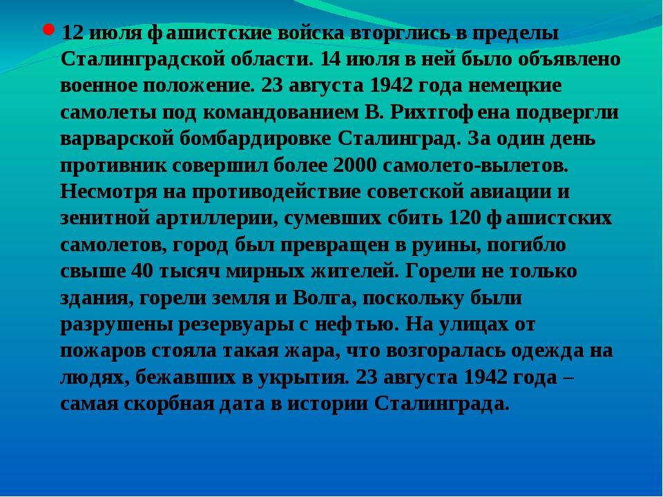 12 июля фашистские войска вторглись в пределы Сталинградской области. 14 июл...