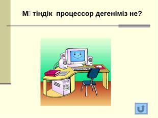Мәтіндік процессор дегеніміз не?