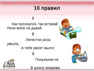 10 правил 1 Как проснулся, так вставай Лени волю не давай. 2 Лепесток ро