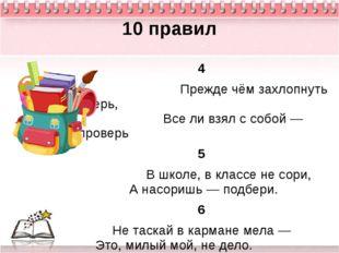 10 правил 4 Прежде чём захлопнуть дверь, Все ли взял с собой — про