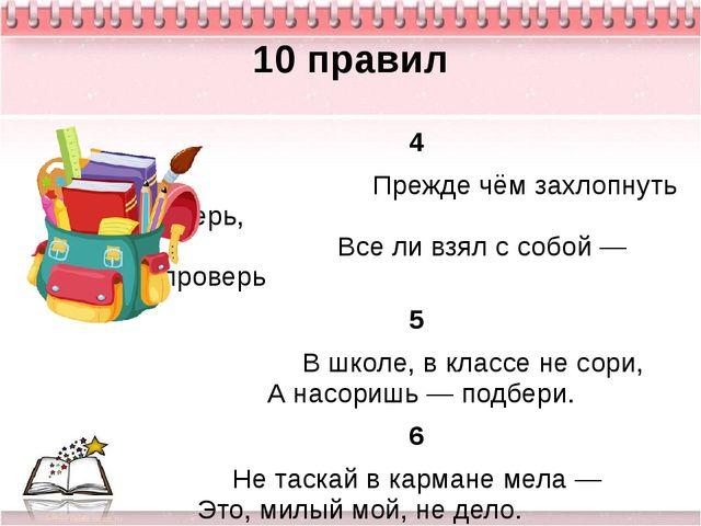 10 правил 4 Прежде чём захлопнуть дверь, Все ли взял с собой — про...