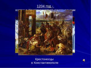 1204 год - взятие г. Константинополя крестоносцами Крестоносцы в Константиноп
