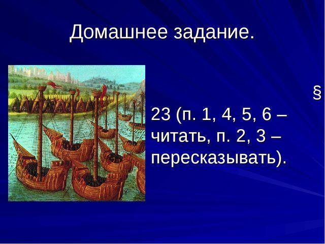 Домашнее задание. § 23 (п. 1, 4, 5, 6 – читать, п. 2, 3 – пересказывать).