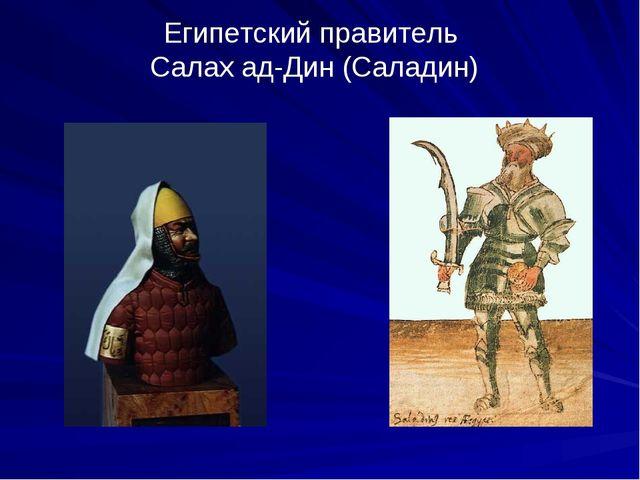 Египетский правитель Салах ад-Дин (Саладин)