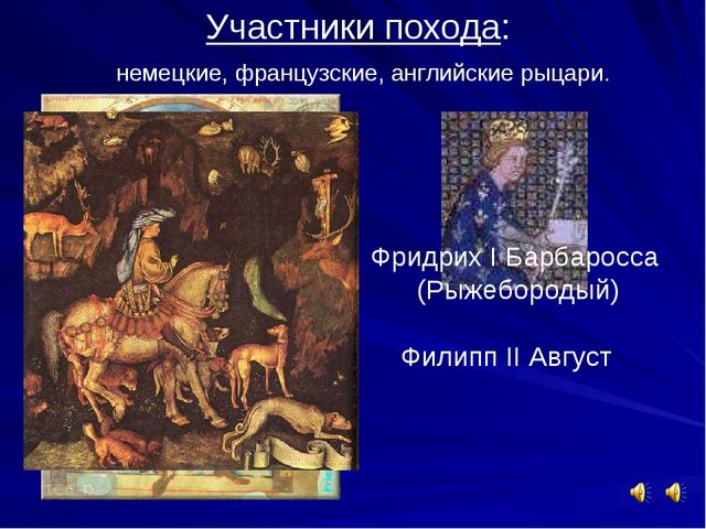 Участники похода: немецкие, французские, английские рыцари. Фридрих I Барбаро...