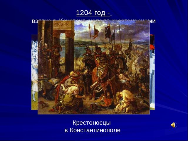 1204 год - взятие г. Константинополя крестоносцами Крестоносцы в Константиноп...