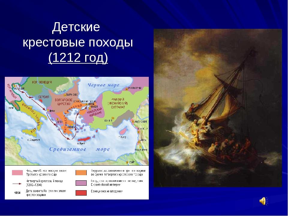 Детские крестовые походы (1212 год)