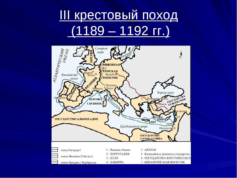 III крестовый поход (1189 – 1192 гг.)