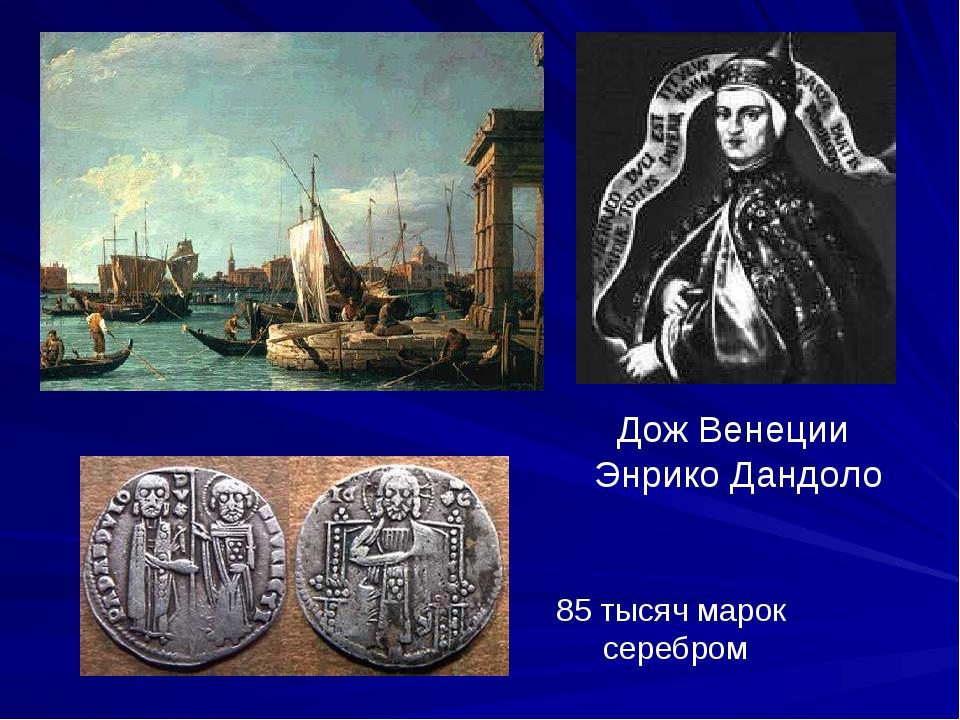 Дож Венеции Энрико Дандоло 85 тысяч марок серебром
