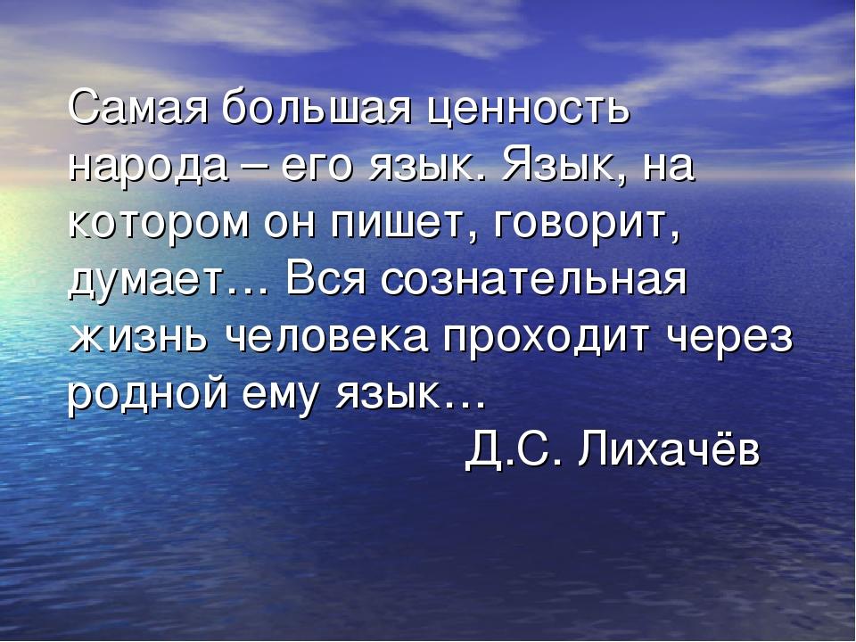 Самая большая ценность народа – его язык. Язык, на котором он пишет, говорит,...