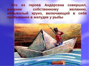 Кто из героев Андерсена совершил, вопреки собственному желанию, небывалый кр