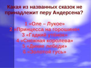 Какая из названных сказок не принадлежит перу Андерсена? 1 «Оле – Лукое» 2 «П
