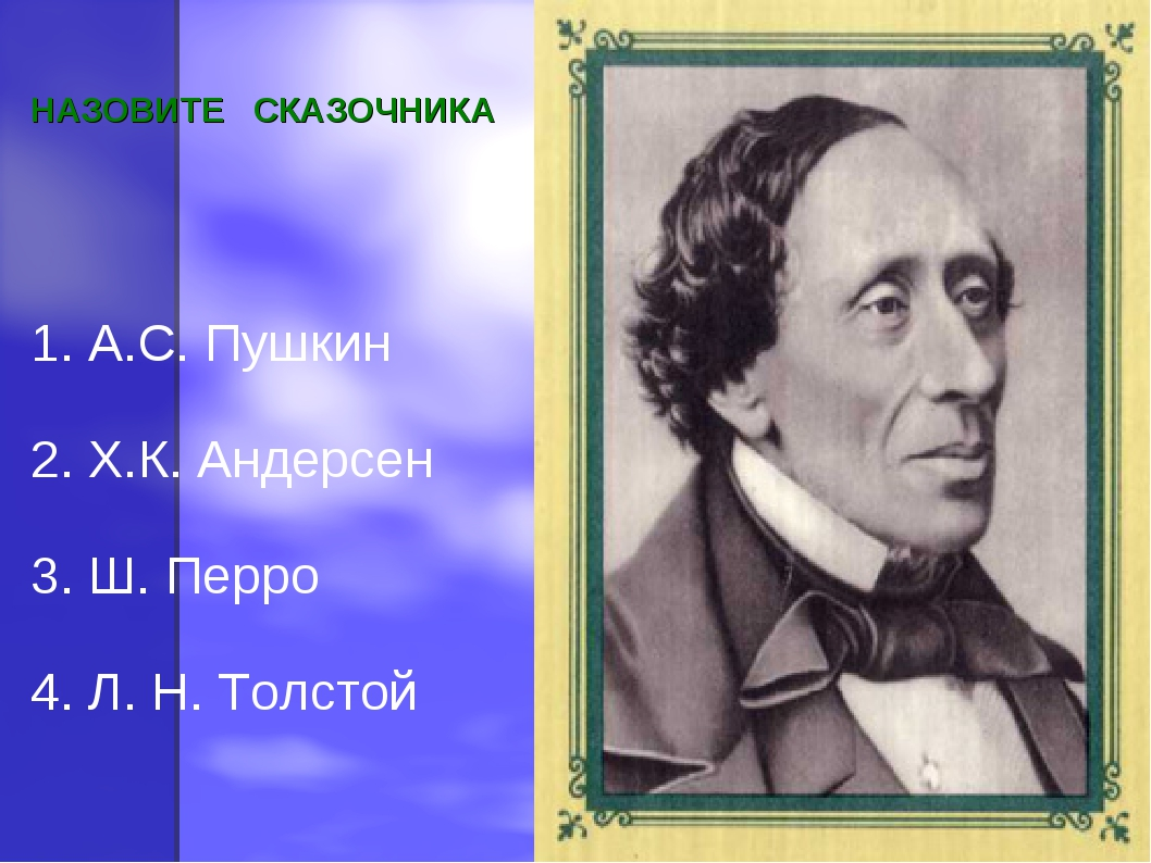 НАЗОВИТЕ СКАЗОЧНИКА 1. А.С. Пушкин 2. Х.К. Андерсен 3. Ш. Перро 4. Л. Н. Толс...