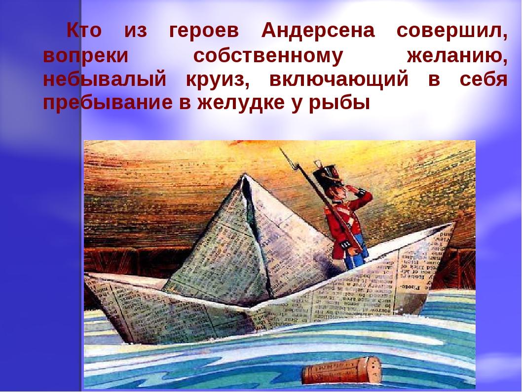 Кто из героев Андерсена совершил, вопреки собственному желанию, небывалый кр...