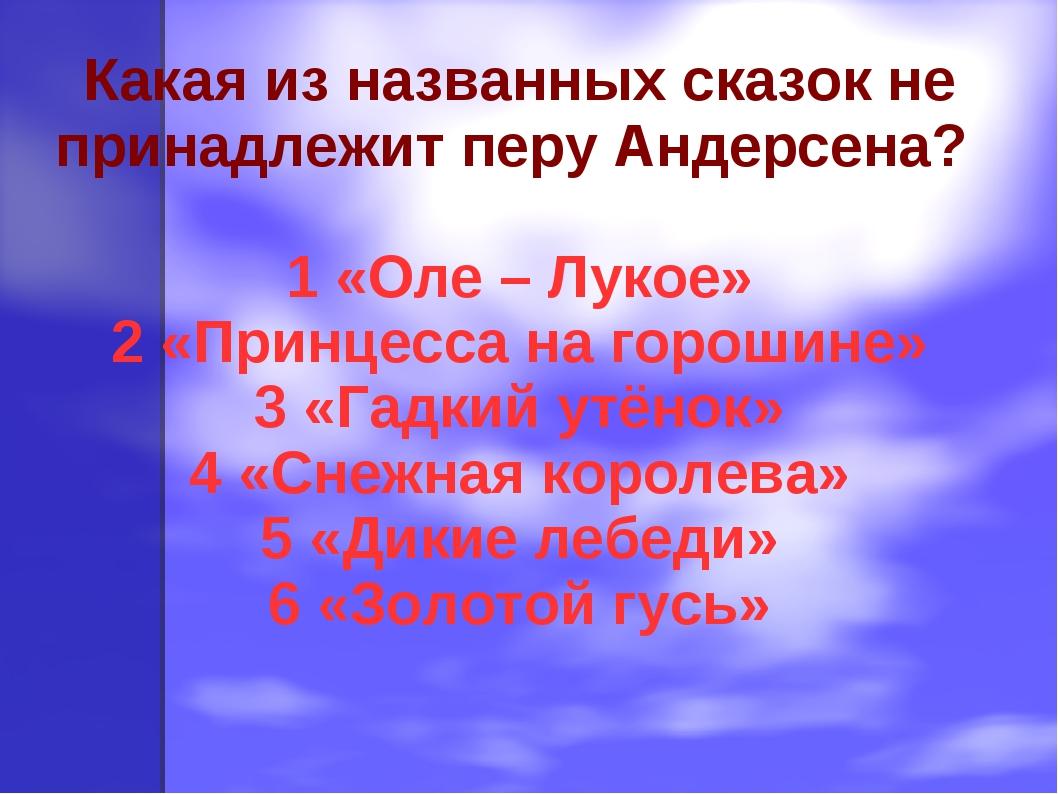Какая из названных сказок не принадлежит перу Андерсена? 1 «Оле – Лукое» 2 «П...
