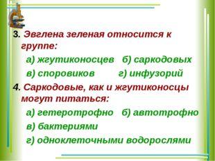 3. Эвглена зеленая относится к группе: а) жгутиконосцев б) саркодовых в) спор