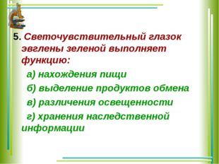 5. Светочувствительный глазок эвглены зеленой выполняет функцию: а) нахождени