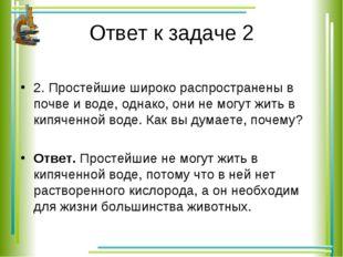 Ответ к задаче 2 2. Простейшие широко распространены в почве и воде, однако,