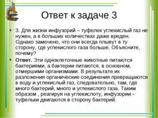 Ответ к задаче 3 3. Для жизни инфузорий – туфелек углекислый газ не нужен, а