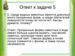 Ответ к задаче 5 5. Среди водных животных имеется довольно много прозрачных ф