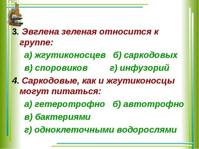 3. Эвглена зеленая относится к группе: а) жгутиконосцев б) саркодовых в) спор...