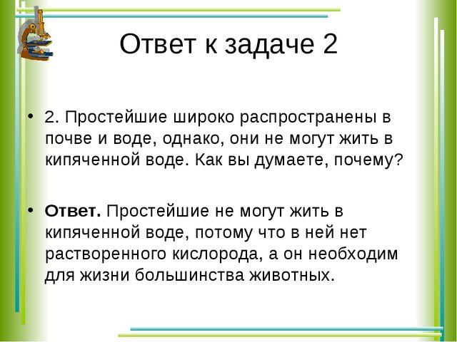 Ответ к задаче 2 2. Простейшие широко распространены в почве и воде, однако,...