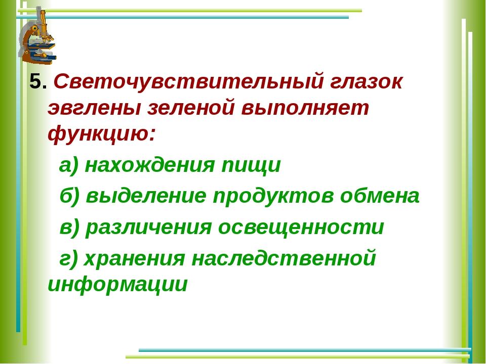 5. Светочувствительный глазок эвглены зеленой выполняет функцию: а) нахождени...