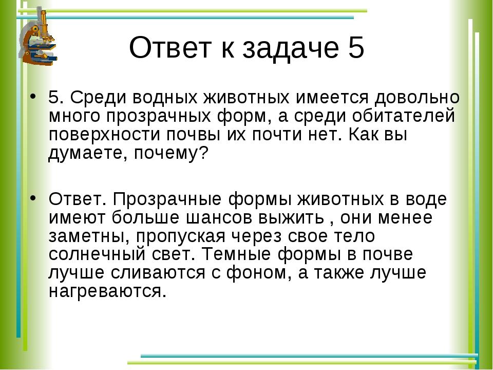 Ответ к задаче 5 5. Среди водных животных имеется довольно много прозрачных ф...