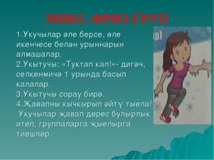 МИКС-ФРИЗ-ГРУП 1.Укучылар әле берсе, әле икенчесе белән урыннарын алмашалар.