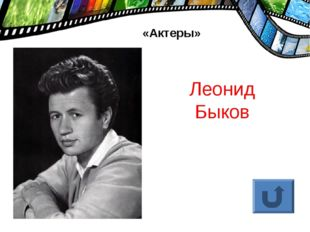 «Актеры» Леонид Быков