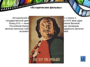 «Исторические фильмы» Исторический фильм по роману Алексея Толстого о жизни и