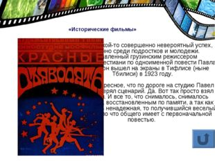 «Исторические фильмы» Фильм имел какой-то совершенно невероятный успех, особ
