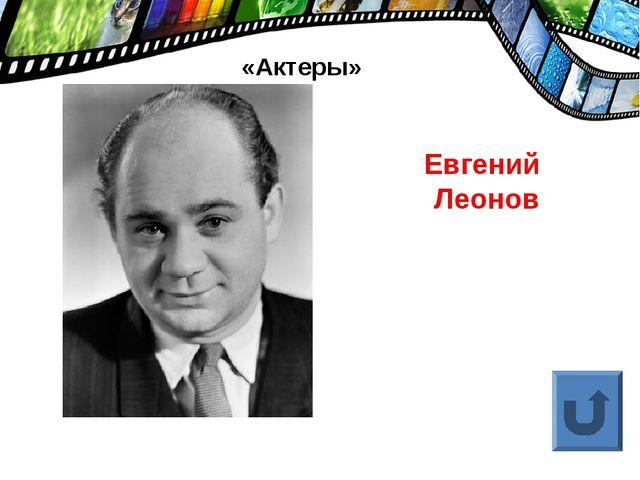 «Актеры» Евгений Леонов
