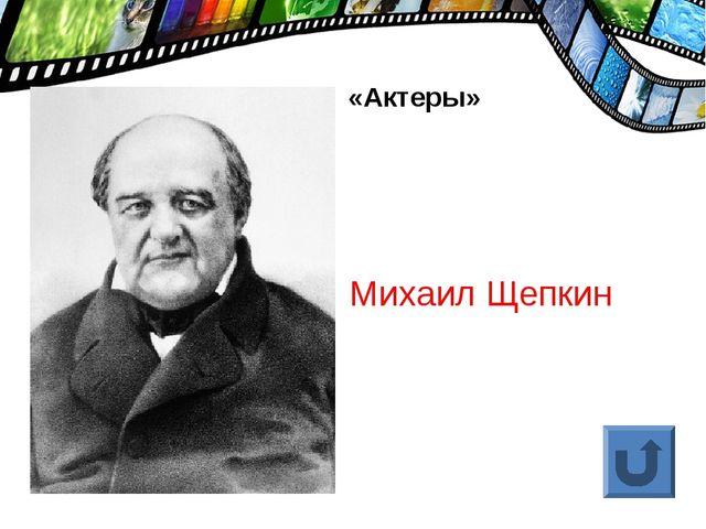 «Актеры» Михаил Щепкин