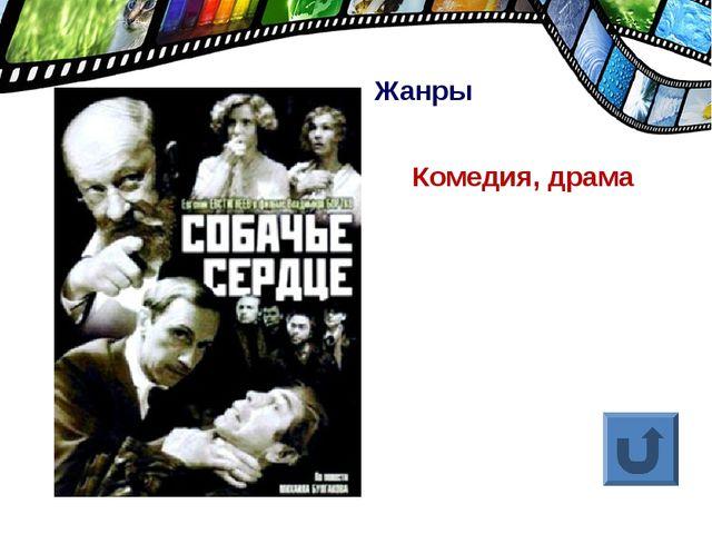 Жанры Комедия, драма
