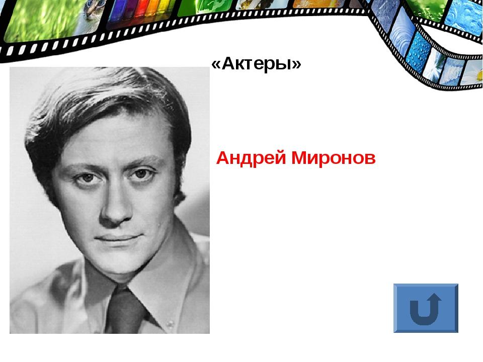 «Актеры» Андрей Миронов