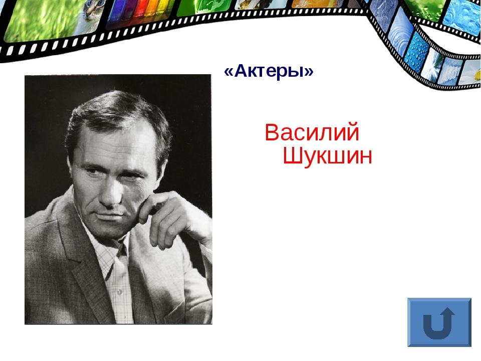 Василий Шукшин «Актеры»