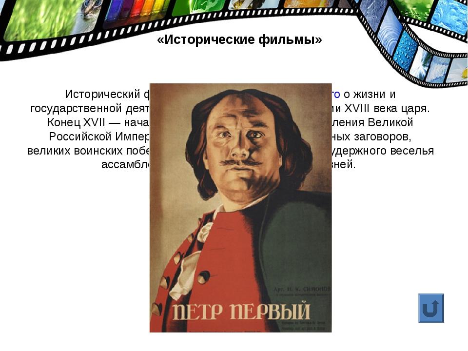 «Исторические фильмы» Исторический фильм по роману Алексея Толстого о жизни и...