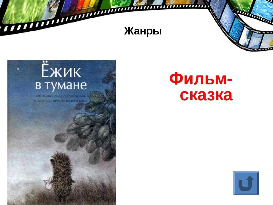 Жанры Фильм- сказка