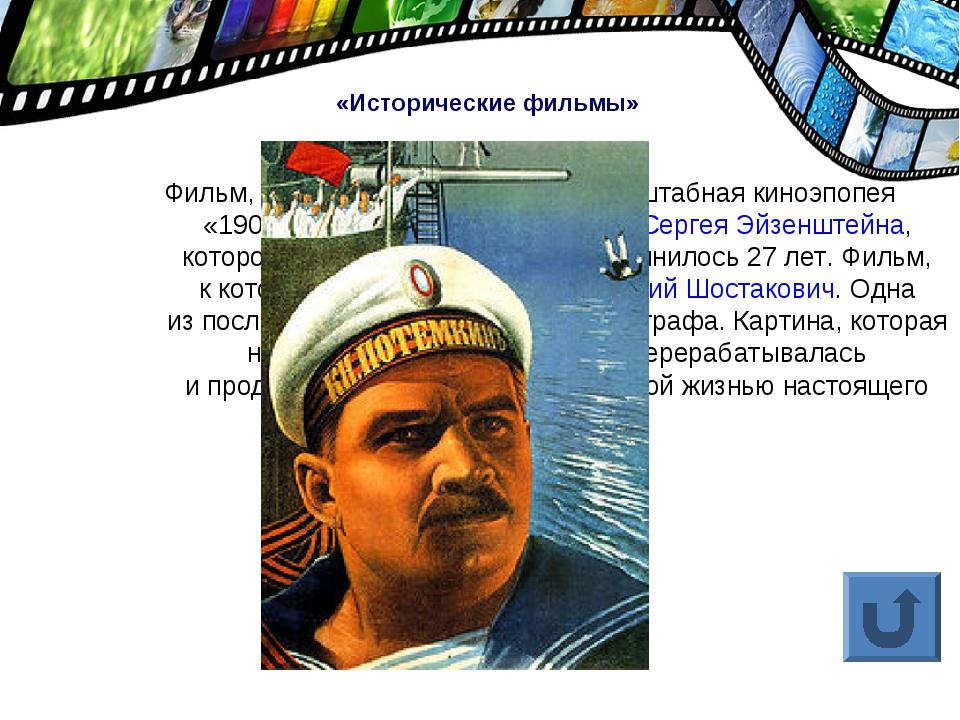 «Исторические фильмы» Фильм, который задумывался как масштабная киноэпопея «1...