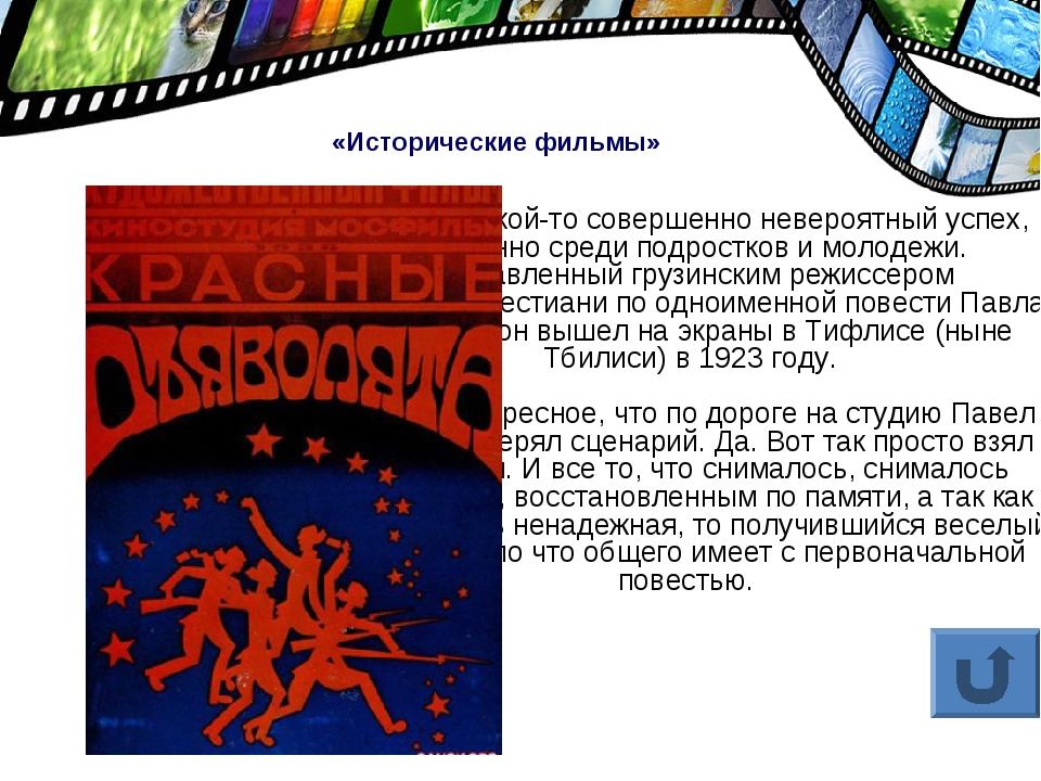 «Исторические фильмы» Фильм имел какой-то совершенно невероятный успех, особ...